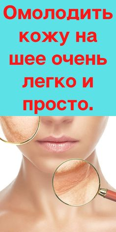 Face Mask Cream, Facial Aesthetics, Synthetic Hair Extensions, Face Massage, Beauty Recipe, Body Butter, Beauty Secrets, Body Lotion, Face And Body