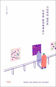 그나저나 당신은 무엇을 좋아하세요? / 지콜론북 Dm Poster, Typography Poster, Creative Poster Design, Creative Posters, Korean Illustration, Book Letters, Album Cover Design, Japanese Graphic Design, Book Design Layout