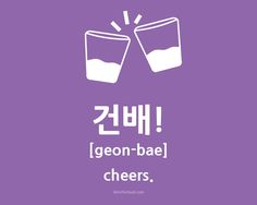 """In this lesson we will learn how to say """"Cheers"""" in Korean. For this you use the word """"geon-bae""""(in Hangul: 건배) but there are some variations to this that you should be aware of."""