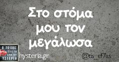 Στο+στόμα+μου Best Quotes, Funny Quotes, Try Not To Laugh, Greek Quotes, Funny Clips, Hilarious, Funny Shit, Funny Relationship, I Tried
