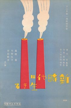 vintage Japanese graphic art