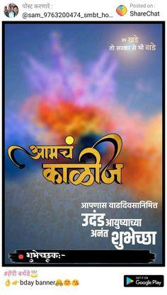Ideas Birthday Banner Marathi Daji For 2019 Happy Birthday Banner Background, Birthday Banner Design, Birthday Photo Banner, Banner Background Images, Printable Birthday Banner, Picsart Background, Birthday Board, Balloon Background, Hd Happy Birthday Images