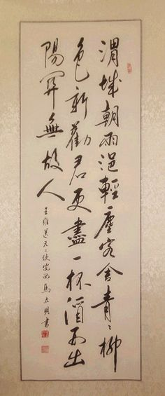 """Caligrafía tradicional china,Poema tradicional """"Wei cheng qu""""  (渭城曲)""""  Realizada a mano por artista chino expero calígrafo.  """" La lluvia ha mojado el suelo de la ciudad Wei (Xian)  los árboles que están alrededor de mi alojamiento están muy frescos.  Ay, amigo mío, bebe el último vaso de licor para despedirte,  porque cuando salgas del camino del oeste de Yang Guan ( se refiere a la frontera de la China Antigua) ya no tendrás a este viejo amigo. """""""