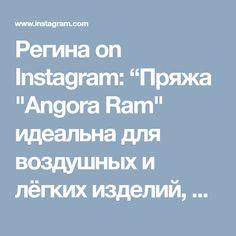 """Регина on Instagram: """"Пряжа """"Angora Ram"""" идеальна для воздушных и лёгких изделий, несмотря на это, ниточках очень тёплая! Пряжа не скатывается и не колется,…"""""""