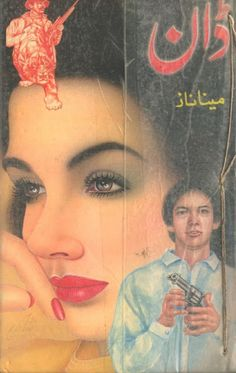 Famous Urdu Novel Don by Meena Naz PDF Book Read Online Download