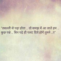 Bhot der na kr dena khi 💔 Tumse yhi iltejan hai apna khyal rkhna hmesha ❤🌙 Hindi Quotes Images, Shyari Quotes, Hindi Words, True Quotes, Words Quotes, Poetry Quotes, Qoutes, Karma Quotes, Lesson Quotes