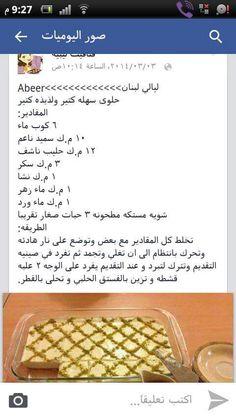حلوى ليالي لبنان
