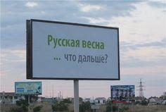 Гражданская оборона :: «Русская весна… что дальше?» Signs, Shop Signs, Sign