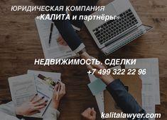 НЕДВИЖИМОСТЬ. СДЕЛКИ.  +7499 322 22 96