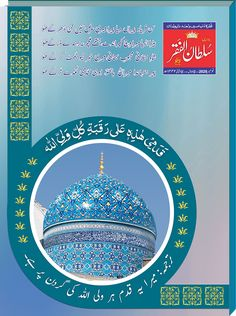 Monthly Magazine, Islamic Quotes, Reading Online, Messages, Lahore Pakistan, Ramadan, Website, Books, Free
