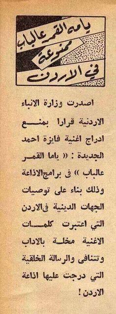 أيام الحشمة والحياء..تعالو شوفو بوس الواوا..... Egyptian Newspaper, Old Newspaper, Egyptian Actress, Song Words, Arabic Words, Arabic Quotes, Old Egypt, Old Advertisements, Old Ads