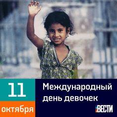 11 октября - Международный день девочек. #vestiua