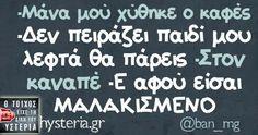 Greek Memes, Funny Greek, Greek Quotes, Stupid Funny Memes, Funny Quotes, Funny Cartoons, True Words, Funny Images, Haha