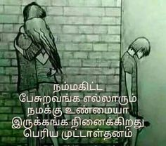 True Quotes, Qoutes, Tamil Comedy Memes, Tamil Kavithaigal, Love Failure, Bible Words, Broken Relationships, Sweet Words, True Words