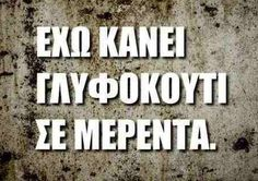 Best Quotes, Funny Quotes, Funny Greek, Try Not To Laugh, Greek Quotes, Funny Pictures, Funny Pics, Funny Stuff, English Quotes