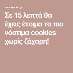Σε 15 λεπτά θα έχεις έτοιμα τα πιο νόστιμα cookies χωρίς ζάχαρη! Cookies, Crack Crackers, Biscuits, Cookie Recipes, Cookie, Biscuit