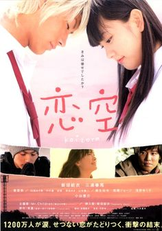 'Koizora' why don't you just shoot me in the heart. This movie was so freakin sad. Like, way to hit my in the heart one hit after another non-stop until this movie ended. Ugh. 10/10 forever.
