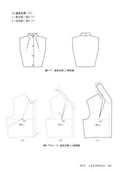 Ideas For Sewing Pants Alterations Free Pattern Pattern Draping, Bodice Pattern, Collar Pattern, Dress Sewing Patterns, Sewing Patterns Free, Clothing Patterns, Pattern Sewing, Free Pattern, Techniques Couture