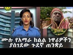 Ethiopia: ሙሉ የአማራ ክልል ነዋሪዎችን ያሰገደው ጠንቋይ - YouTube Thing 1, Ethiopia, Music, Youtube, Movie Posters, Movies, Musica, Musik, Film Poster
