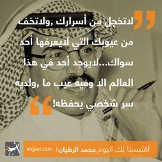 اقتبسنا لك اليوم من مكتبة أبجد. لمزيد من اقتباسات محمد الرطيان زوروا صفحة اقتباساته على موقع أبجد