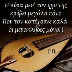 Greek Quotes, Cool Words, Lyrics, Letters, Messages, Dreams, Songs, Nice, My Love