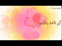 علاج فتنة القلب للشيخ محمد بن محمد المختار الشنقيطي