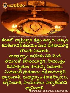 Hindu Vedas, Hindu Deities, Hindu Rituals, Hindu Mantras, Yashoda Krishna, Temple India, Sanskrit Mantra, Hindu Dharma, Devotional Quotes