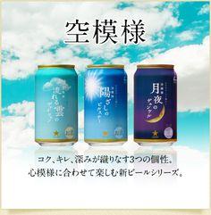 空模様 できました、こだわりの新ビールシリーズ「空模様」。今日の心模様に合わせて、選んでみませんか?