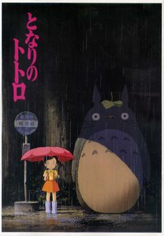 となりのトトロ / Totoro