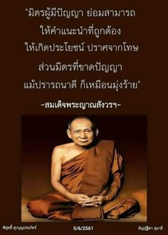 Thai Monk, Buddhist Teachings, Buddha Quote, Mindfulness, Wisdom, Pho, Words, Quotes, Wellness