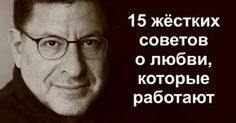 Михаил Лабковский — российский психолог, известный своей резкостью в высказываниях и эпатажностью. Практикующий специалист с 30-летним...