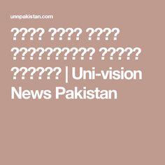 عاشق رسول امام احمدرضاخان الشاہ بریلوی Uni-vision News Pakistan