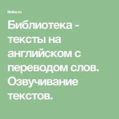 Библиотека - тексты на английском с переводом слов. Озвучивание текстов.