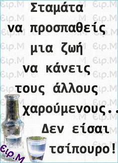 Funny Greek Quotes, Funny Quotes, Unique Quotes, Funny Phrases, Just Kidding, True Words, Qoutes, Sayings, Blog