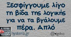 Ξεσφίγγουμε λίγο Try Not To Laugh, Greek Quotes, Psychology Facts, I Tried, Motto, Funny Quotes, Therapy, Hilarious, Jokes