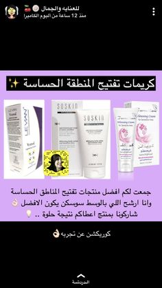Face Care Tips, Face Skin Care, Diy Skin Care, Beauty Care Routine, Healthy Skin Tips, Skin Treatments, Beauty Skin, Body Care, Exfoliators