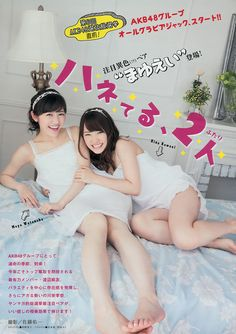 Kawaei Rina (川栄李奈) ; Watanabe Mayu (渡辺麻友) - #Mayuyu (まゆゆ) - Team B - Team A - #AKB48 #idol #jpop #sexy #beautiful #magazine #gravure #pyjama