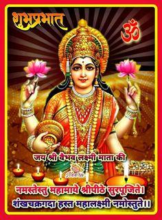 Good Morning Animals, Good Morning Cards, Hindi Good Morning Quotes, Good Morning Picture, Good Morning Images Flowers, Morning Pictures, Jai Mata Ki, Bhakti Song, South Indian Film