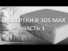 3Ds MAX. Создание разверток Часть 1. Unwrap UVW. 3Ds MAX - YouTube