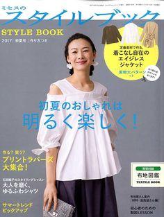 MRS STYLEBOOK 2017 début de l'été - robe japonaise de fabrication de livre