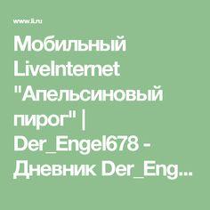 """Мобильный LiveInternet """"Апельсиновый пирог""""   Der_Engel678 - Дневник Der_Engel678  """