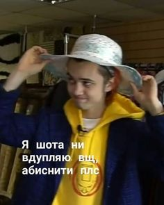 Stupid Pictures, Cool Pictures, Funny Pictures, Funny Note, Russian Memes, I Still Want You, My Life Style, Funny Video Memes, Meme Faces