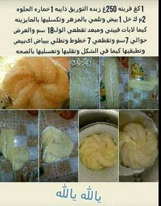 قريوش Libyan Food, Arabic Sweets, Beignets, No Bake Cake, Biscuits, Caramel, Dessert Recipes, Chips, Food And Drink