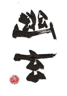 Yūgen (幽玄): an awareness of the universe that triggers emotional responses too deep and mysterious to be described.