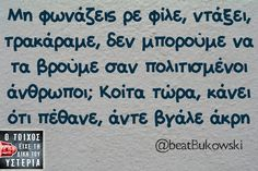 Ο ΤΟΙΧΟΣ ΕΙΧΕ ΤΗ ΔΙΚΗ ΤΟΥ ΥΣΤΕΡΙΑ Funny Status Quotes, Funny Images With Quotes, Funny Greek Quotes, Quotes Gif, Funny Statuses, Funny Picture Quotes, Best Quotes, Greek Memes, Clever Quotes