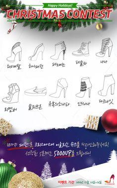 shoes design app_YOU ARE THE DESIGNER_CHRISTMAS CONTEST