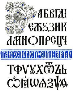 Славянский шрифт XVII–XVIII вв.