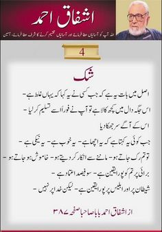 Baba Sahiba' by Ashfaq Ahmed
