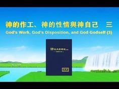 【東方閃電】神的發表《神的作工、神的性情與神自己(三)》第三集