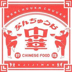 "389 Likes, 5 Comments - neo tokyo city (@kwkm_) on Instagram: ""No.0434 なんちゅうか中華 #typography #design #graphic #logo #illustration #illust #タイポグラフィ #デザイン #グラフィック…"""